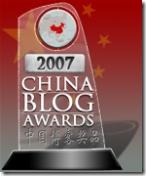 China Blog Awards 2007
