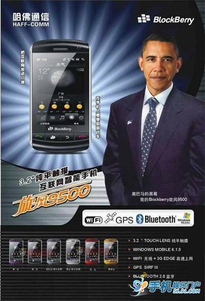 obama-blockberry